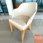 B29A341:เก้าอี้รับรองหุ้มหนังเทียม Tango-small ขาไม้ยางตรง