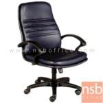B26A052:เก้าอี้ผู้บริหารพนักพิงสูง  รุ่น VB-1355 โช๊คแก๊ส  ก้อนโยก