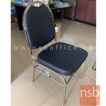 B08A078:เก้าอี้ฟังบรรยาย  รุ่น JK-138 ขนาด 50W*93H cm.  โครงขาสเตนเลส