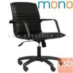 B03A416: เก้าอี้สำนักงาน รุ่น MN-2M โช๊คแก๊ส มีก้อนโยก ขาพลาสติกและขาเหล็กชุบโครเมี่ยม