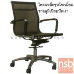B24A079:เก้าอี้สำนักงานหลังเน็ต PE-MCJ906L โช๊คแก๊ซ ก้อนโยก