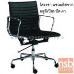B24A125:เก้าอี้สำนักงานหุ้มหนังเทียม รุ่น JH-968B-2 โช๊คแก๊ส ก้อนโยก