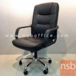B01A286:เก้าอี้สำนักงาน PE-BC82  โช๊คแก๊ส ก้อนโยก (ขาพลาสติก, ขาเหล็กชุบโครเมี่ยม)