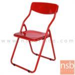 B10A004:เก้าอี้พับที่นั่งเหล็ก รุ่น COKE (สีเดียว) ขาเหล็ก (บรรจุกล่องละ 4 ตัว)