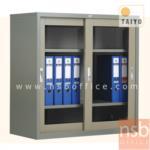 E02A012:ตู้เหล็กบานเลื่อนกระจกเตี้ย สูง 88 ซม.  รุ่น R-022,R-024,R-025 (ขนาด 3,4,5 ฟุต) ระบบลูกล้อจากญี่ปุ่น