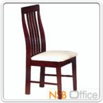 G14A045:เก้าอี้ไม้ยางพาราที่นั่งหุ้มหนังเทียม รุ่น  FW-CNP2017 ขาไม้