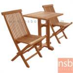 G11A189:ชุดโต๊ะไม้สักหน้าเหลี่ยม พร้อมเก้าอี้พับพนักพิงสูง รุ่น SR-SET3 (2 ที่นั่ง)