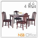 G14A018:ชุดโต๊ะกินข้าว 4 ที่นั่ง 120W*75D*75H cm. SUNNY-7 พร้อมเก้าอี้หุ้มหนังเทียม