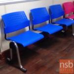 B06A049:เก้าอี้นั่งคอยเฟรมโพลี่ รุ่น B026 2 ,3 ,4 ที่นั่ง ขนาด 104W ,162W ,213W cm. ขาเหล็ก