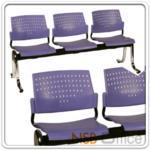 B06A049:เก้าอี้นั่งคอย เปลือกโพลี่ล้วน ขาโครเมี่ยม B026