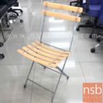 L02A329:เก้าอี้อเนกประสงค์พับได้สีส้ม รุ่น CHAIR43 ขนาด 41W*79H cm. (STOCK-1 ตัว)