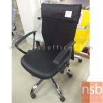 B24A021:เก้าอี้สำนักงาน หลังเน๊ต PE-TEN-10L เบาะฟองน้ำพียูฉีดขึ้นรูป