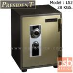 F05A008:ตู้เซฟนิรภัยชนิดหมุน 28 กก. รุ่น PRESIDENT-LS2 มี 1 กุญแจ 1 รหัส (รหัสใช้หมุนหน้าตู้)