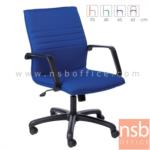 B28A051:เก้าอี้สำนักงาน รุ่น FT-4FL  โช๊คแก๊ส มีก้อนโยก ขาพลาสติก
