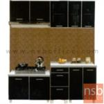 K01A025:ชุดตู้ครัวหน้าเรียบ 190W cm. รุ่น SR-MARKET-190H  พร้อมตู้แขวนลอย
