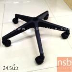 B27A043:ขาเก้าอี้สำนักงานทรงแมงมุมแบบตันลูกล้อ PU  ขนาด 24.5 นิ้ว ระบบ 2-in-1