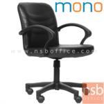 B03A370:เก้าอี้สำนักงานพนักพิงเตี้ย   รุ่น MNS 46 แกนเกลียวปรับระดับ ขาพลาสติก
