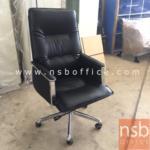 B26A089:เก้าอี้ผู้บริหารเบาะใหญ่ ท้าวแขนเหลี่ยมหุ้มหนังเทียม รุ่น RY-B01
