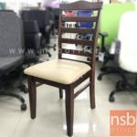 L02A309:เก้าอี้หนังเทียม รุ่น NSB-CHAIR23 ขนาด 43W*95H cm.  โครงไม้ (STOCK-1 ตัว)