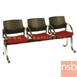 B06A048:เก้าอี้นั่งคอย พิงเปลือกโพลี่ ที่นั่งหุ้มเบาะ มีแขน B916