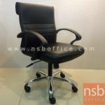 B03A216:เก้าอี้สำนักงาน  รุ่น PE-021L  โช๊คแก๊ส มีก้อนโยก ขาพลาสติก