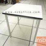 A07A054:โต๊ะหน้าTOPโฟเมก้าขาว ขนาด 75W* 75D* 75H cm. ขาเหล็กมีจุกรองยาง