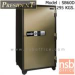 F05A045:ตู้เซฟนิรภัยชนิดดิจิตอล 295 กก.  รุ่น PRESIDENT-SB60D  มี 1 กุญแจ 1 รหัส (ใช้กดหน้าตู้)