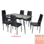 G14A141:ชุดโต๊ะรับประทานอาหารหน้ากระจกนิรภัยพิมพ์ลาย 6 ที่นั่ง รุ่น SPIN-FIN ขนาด 140W cm. พร้อมเก้าอี้