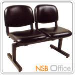 B06A081:เก้าอี้นั่งคอย เบาะใหญ่ ขาเหล็กตัวที พ่นดำ PE-I