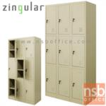 E33A010:ตู้เหล็กล็อคเกอร์ 9 ประตู รุ่น ZINGULAR-ZLK-6109 กุญแจแยก