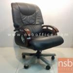 B25A104:เก้าอี้ผู้บริหาร หนังแท้  รุ่น TB-B02 ปรับเอนนอนได้