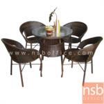 G11A174:ชุดโต๊ะและเก้าอี้หวาย 4 ที่นั่ง รุ่น DS-621