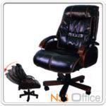 B25A053:เก้าอี้ผู้บริหารแขนขาไม้ หุ้มหนังแท้ รุ่น A01-ELEGANCE โช๊คแก๊ส มัลติล็อค