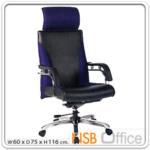 B01A313:เก้าอี้ผู้บริหาร แขนเสริมเบาะ RNC-11H ขาเหล็กชุบโครเมี่ยม โช๊คแก๊ส ก้อนโยก