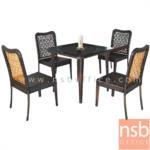 G11A143:ชุดโต๊ะและเก้าอี้หวาย 4 ที่นั่ง  FTS-CG-FF-455