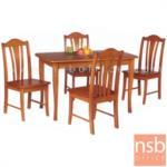 G14A022:ชุดโต๊ะรับประทานอาหารหน้าไม้ยางพารา 4 ที่นั่ง รุ่น SUNNY-11 ขนาด 125W cm. พร้อมเก้าอี้