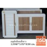 G07A031:ตู้ครัวหน้าเรียบ อลูมิเนียมสีขาว 129W cm. 3 ประตู เก็บถังแก๊สได้ TOP โฟเมก้า