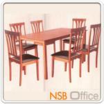 G14A005:ชุดโต๊ะรับประทานอาหาร รุ่น SR-CUISINE-6S พร้อมเก้าอี้ 6 ตัว