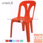 B10A051:เก้าอี้พลาสติก รุ่น  DRADON _CHAIR ซ้อนเก็บได้ (ผลิตทั้งเกรด A และ B)