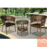 G11A159:ชุดโต๊ะเก้าอี้หวายเทียม 2 ที่นั่ง DS-ORNT