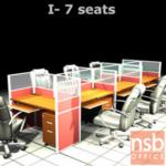 A04A092:ชุดโต๊ะทำงานกลุ่ม 7 ที่นั่ง 428W*246D*120H cm. พร้อมพาร์ทิชั่นครึ่งกระจกขัดลาย