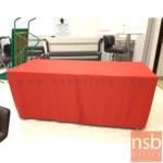 A07A072:ผ้าคลุมโต๊ะพับ รุ่น Julian (จูเลียส) ผ้าโซล่อน เลือกสีได้