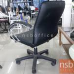 เก้าอี้สำนักงาน  ขนาด 62W*92H cm. มีก้อนโยก ขาพลาสติก (STOCK-1 ตัว)