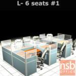 A04A117:ชุดโต๊ะทำงานกลุ่มตัวแอล 6 ที่นั่ง 458W*246D*120H cm. พร้อมพาร์ทิชั่นครึ่งกระจกขัดลาย