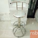 L02A231:เก้าอี้บาร์ สแตนเลส มีจำนวน1ตัว ขนาด