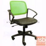 B24A134:เก้าอี้สำนักงานพนักพิงตาข่าย(เน็ต) รุ่น ITK-EASY-L โช๊คแก๊ส ก้อนโยก