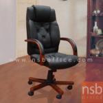 B25A081:เก้าอี้ผู้บริหารหุ้มหนังพียู รุ่น ID-AH2 แขนขาไม้ (สินค้านำเข้า)