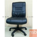 L02A038:เก้าอี้สำนักงาน ไม่มีที่ท้าวแขน มีไฮโดรลิค