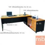 A16A058:โต๊ะผู้บริหารตัวแอล รุ่น EVIV ขนาด 200W cm. เมลามีน