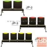 B06A098:เก้าอี้แถวคอยหุ้มหนังเทียม  ไม่มีท้าวแขน รุ่น ITK-JP ขาเหล็กชุบโครเมี่ยม (ผลิต 2, 3 และ 4 ที่นั่ง)